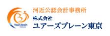 株式会社 ユアーズブレーン東京