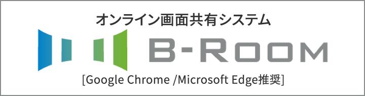 オンラインシステム画面共有システム[B-Room]